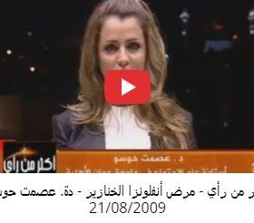 دة. عصمت حوسو - فيديو مرض أنفلونزا الخنازير