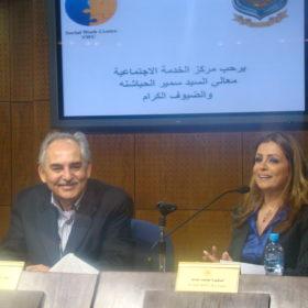 دة. عصمت حوسو - جامعة عمّان الأهلية - استضافة معالي المهندس سمير الحباشنة