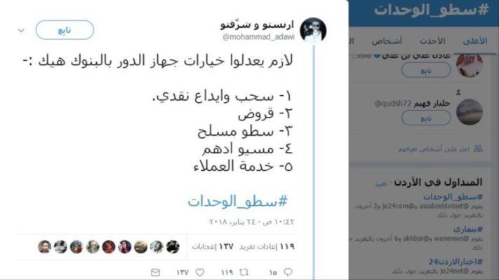 قناة الجزيرة - حوادث السطو بالأردن.. قلق وتعاطف وفكاهة
