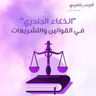 الذكاء الجندري في القوانين والتشريعات