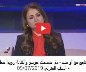 دة. عصمت حوسو - فيديو العنف المنزلي
