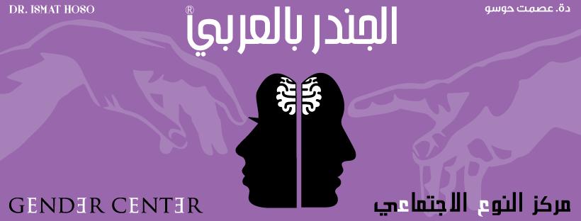 الجندر بالعربي