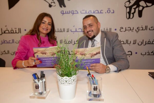 """دة. عصمت حوسو - مركز الجندر - توقيع مذكرة تعاون حصري """"البحرين"""""""