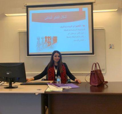 دة. عصمت حوسو - المؤتمر الدولي الثاني - جامعة الكويت