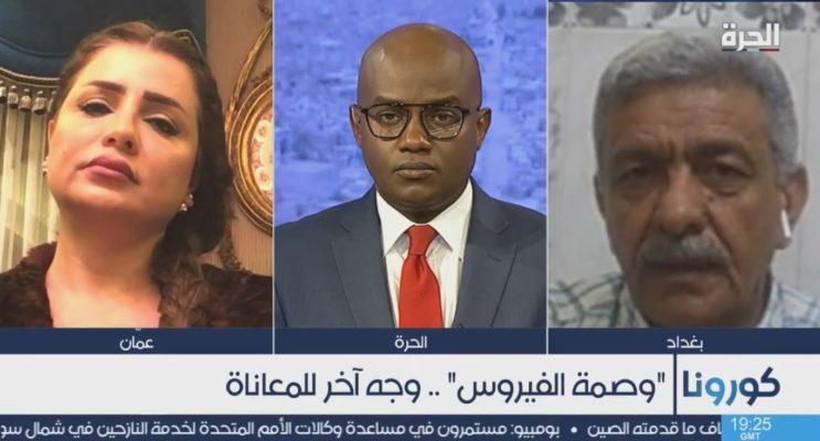 دة. عصمت حوسو - قناة الحرة - فيروس كورونا والوصمة الاجتماعية