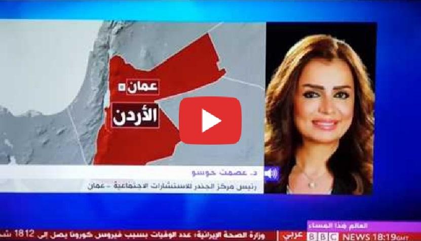 دة. عصمت حوسو - فيديو بي بي سي نيوز فيروس كورونا والعزل المنزلي