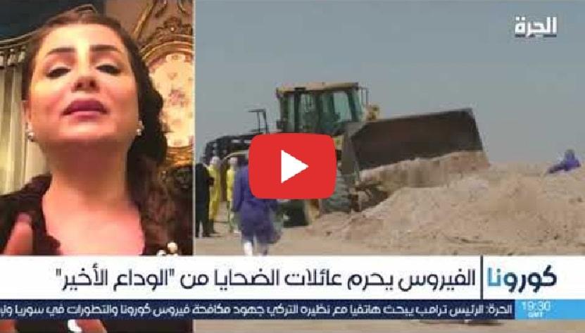 دة. عصمت حوسو - فيديو فيروس كورونا والوصمة الاجتماعية
