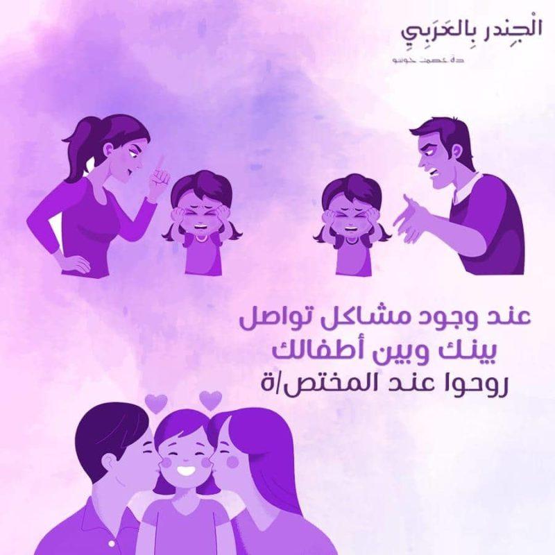 """""""سوء التواصل"""" بين الأهل وأبنائهم وبناتهم يفكّك """"الأُسرة"""""""