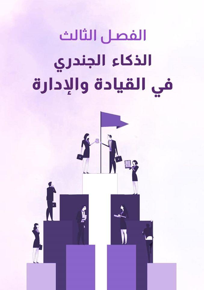 كتاب الذكاء الجندري في البزنس - الذكاء الجندري في القيادة والإدارة