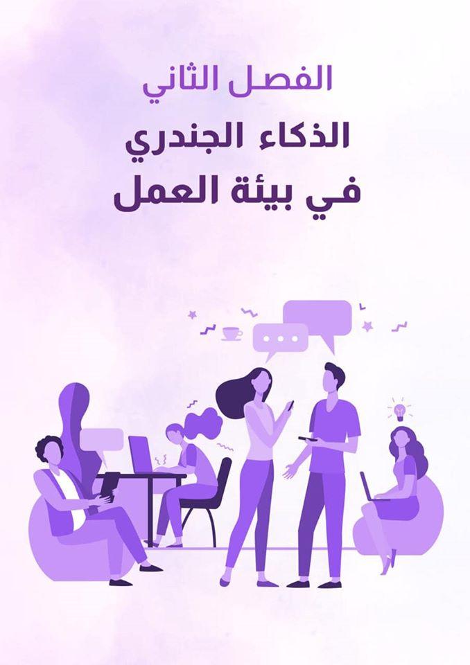 كتاب الذكاء الجندري في البزنس - الذكاء الجندري في بيئة العمل
