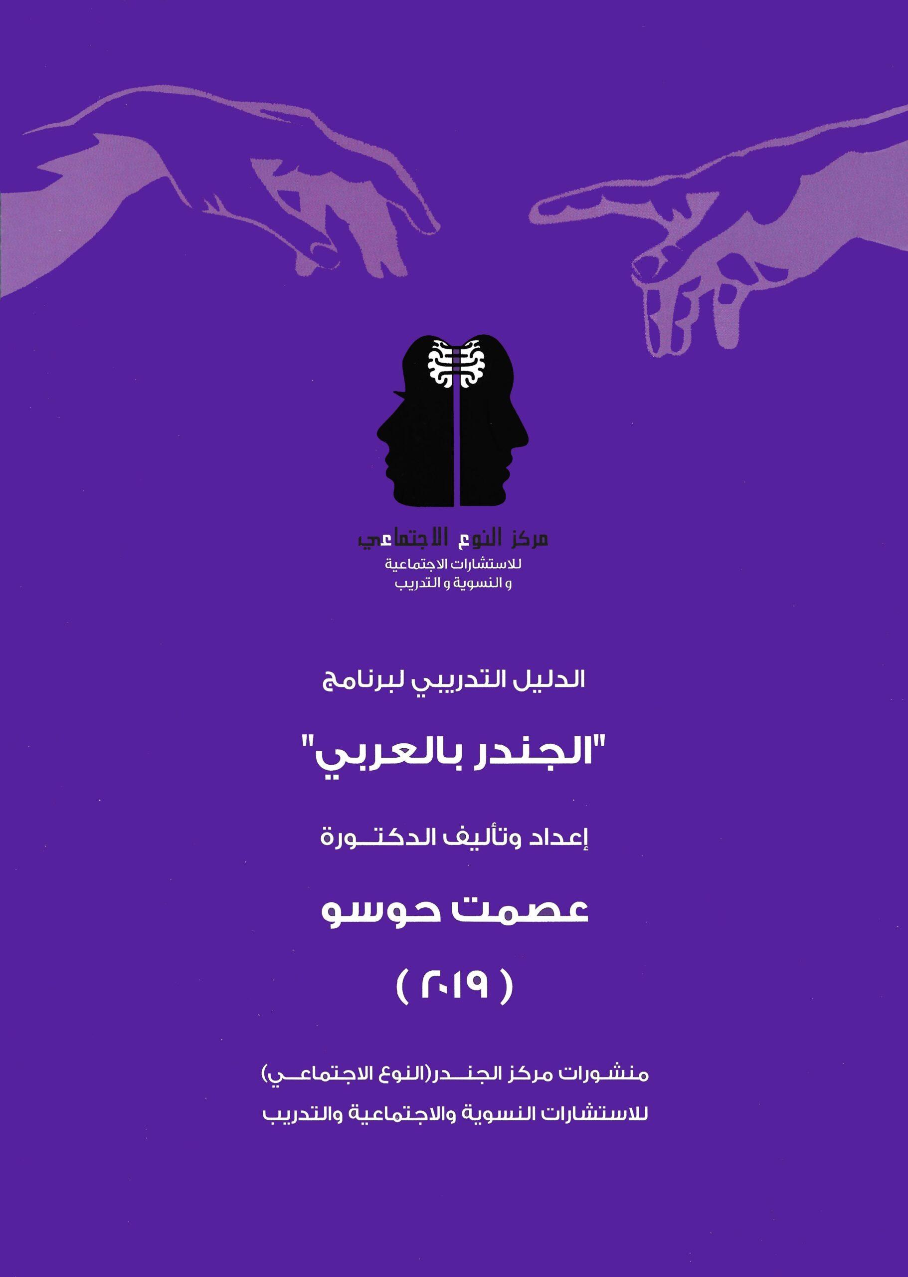 كتاب الدليل التدريبي لبرنامج الجندر بالعربي